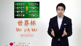 getlinkyoutube.com-เรียนภาษาจีน - ครูพี่ป๊อป - คำศัพท์ภาษาจีนน่ารู้ - 22/07/2014