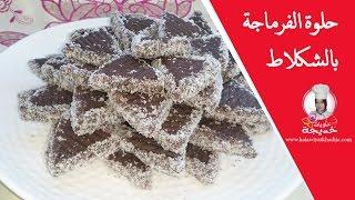 getlinkyoutube.com-حلوة الفرماجة بالدانيت الشوكولاتة حلوة سهلة بكمية كثيرة / حلويات العيد