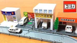 getlinkyoutube.com-トミカ 食玩 あつめてトミカ☆チューイングガム 全4種類をコンプリート 開封組み立て紹介☆はたらくくるま パトカー 救急車 キャラバン セレナTomica of Candy new products