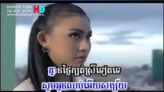 កំពូលស្នេហ៍អើយអូនយំរឿងអ្វី ភ្លេងសុទ្ធ Khmer karaoke sing along