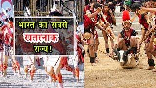 जानिए भारत के सबसे खतरनाक राज्य के बारे में ! Nagaland India ka khatarnaak State।