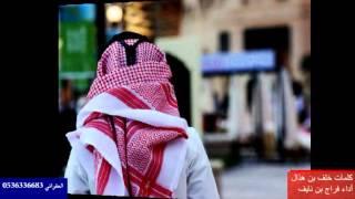 getlinkyoutube.com-شيلة ضيقت صدري يا حمام الدار كلمات خلف بن هذال اداء فراج بن نايف