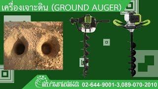 เครื่องมือ อุปกรณ์ การเกษตร - เครื่องเจาะดิน GROUND AUGER โทร 02-6449002