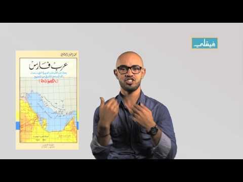 Feegli 4: القبلية و الهوية الليبية - Tribalism and Libyan Identity