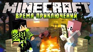 getlinkyoutube.com-Minecraft: Время Приключений! #1 - ОТЛИЧНОЕ НАЧАЛО!
