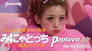 "getlinkyoutube.com-Popteen表紙""風""撮影!みにゃとっち編!"