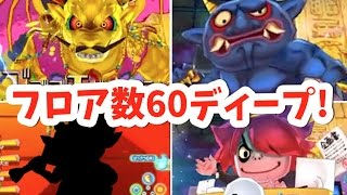 ブッキー呼んじゃうの!!?「妖怪ウォッチ3」バスターズT ヌーピラミッド7ディープ 2時間でクリア!   Yo-kai Watch