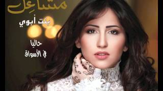 getlinkyoutube.com-مشاعل - بنت أبوي | Mashael - Bent Abouy