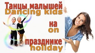 getlinkyoutube.com-Children sailors dance/Детский танец моряков