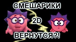 getlinkyoutube.com-СМЕШАРИКИ 2D ВЕРНУТСЯ? / МозгоВзрыв №3