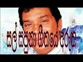 සල් සපුනා ගීතයේ අර්ථයMeaning of Sal Sapuna -H.R.Jothipala