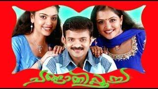 getlinkyoutube.com-Changathipoocha   Malayalam Full Movie HD   Jayasurya & Ramya Nambeeshan