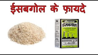 getlinkyoutube.com-ईसबगोल के फ़ायदे  | Health Benefits Of Isabgol for weight loss & Healthy Heart