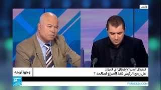 """getlinkyoutube.com-الجزائر - إستبدال """"مدين"""" ب""""طرطاق"""" : هل رجح الرئيس كفة الصراع لصالحه؟"""