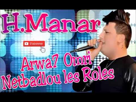 Houari Manar 2014 Arwa7 Omri Netbadlou les Roles (Grand Succsé)