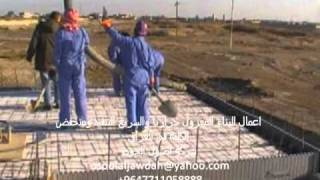 getlinkyoutube.com-البناء الجاهز والسريع  والرخيص والمعزول في العراق