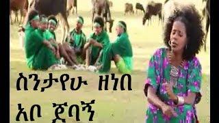 getlinkyoutube.com-Sintayehu Zenebe ስንታየሁ ዘነበ - Abo Jebagn አቦ ጀባኝ New Hot Ethiopian Traditional Music