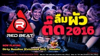 getlinkyoutube.com-REDBEAT NONSTOP CLUB MIX | EP.25 | ตื๊ดลืมผัว 2016