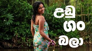 Udu gan bala full sinhala movie