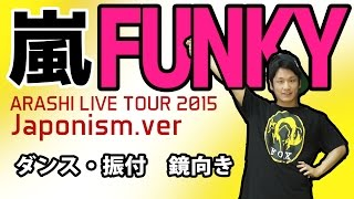 getlinkyoutube.com-嵐「FUNKY」japonism.ver ダンス・振り付け【鏡向き】