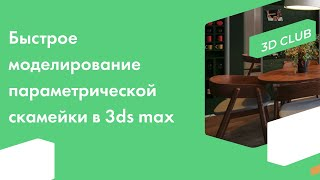 getlinkyoutube.com-3DCLUB Быстрое моделирование Параметрической скамейки