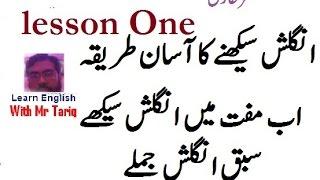 getlinkyoutube.com-Lesson One  Learn English Through Sentences In Urdu