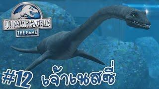เนสซี่ฟักแล้ว : Jurassic World เกมมือถือ #12 [DMJ]