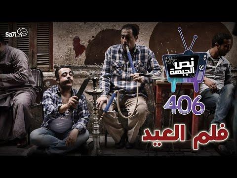 """#صاحي : """"نص الجبهة"""" 406 - فلم العيد !"""