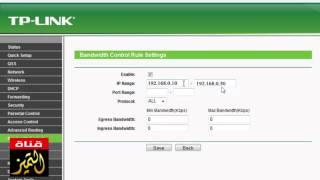 getlinkyoutube.com-كيفية تحديد سرعة الانترنت لكل مشترك معك على الشبكة