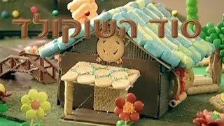 getlinkyoutube.com-סוד השוקולד - הסרט המלא