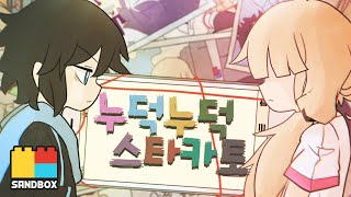 getlinkyoutube.com-누덕누덕 스타카토 Korean Cover 【WWPW/쵸쵸우】 ツギハギスタッカート
