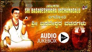 Jagajyothi Sri Basaveshwara Vachanagalu   Kannada Vachana   B.K.Sumithra   Kasthuri Shankar    2016