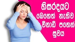 හිසරදයට බෙහෙත් නැතිව විනාඩි පහෙන් සුවය - How to Get Rid of a Headache in 5 Minutes