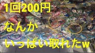 getlinkyoutube.com-【UFOキャッチャー】ラブライブ!サンシャイン!ミニクッションストラップ