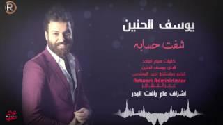 getlinkyoutube.com-يوسف الحنين - شفت حسابه / Audio