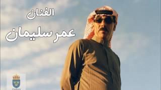 getlinkyoutube.com-عمر سليمان  - دبكة  زمارة ناهي 2017
