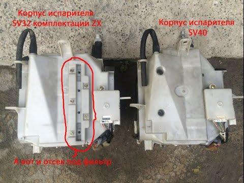 Замена корпуса испарителя кондиционера SV40