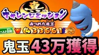 getlinkyoutube.com-鬼玉43万は最高記録!?極・鬼玉あつめ最強のやり方はこれだ!!【妖怪ウォッチバスターズ 月兎組】#68 Yo-Kai Watch Busters