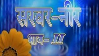getlinkyoutube.com-Kissa -  Sarwar Neer   Naimi Chand Kuswaha