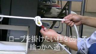 getlinkyoutube.com-ロープの縛り方(よろい・トラッカーズヒッチ)