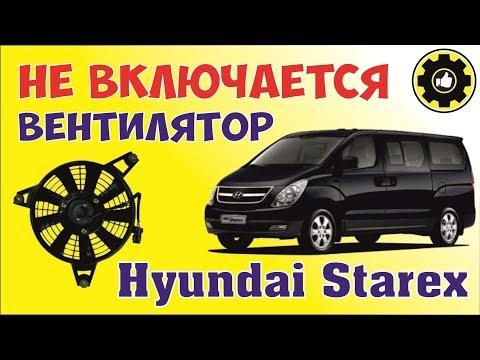 Hyundai Starex. Не включается вентилятор кондиционера. (AvtoservisNikitin)