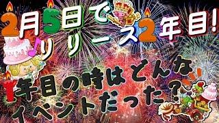getlinkyoutube.com-【城ドラ】【城とドラゴン】2月5日で城ドラが2周年!1周年記念のイベントはどんなのだった?