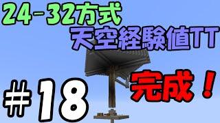 getlinkyoutube.com-【マインクラフト】#18 天空経験値トラップ完成・・・?【生配信】【ちずいち】