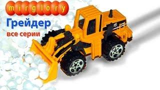getlinkyoutube.com-Мультфильмы про машинки все серии Грейдер Развивающие мультики Видео для детей mirglory