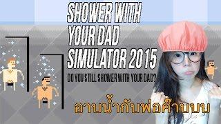 getlinkyoutube.com-Shower With Your Dad Simulator | พ่อผมขออาบน้ำด้วยครับ zbing z.