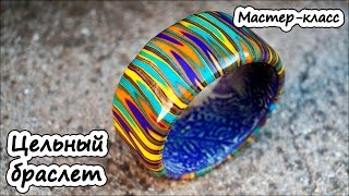 getlinkyoutube.com-Полосатый браслет из полимерной глины с использованием экструдера *Мастер-класс