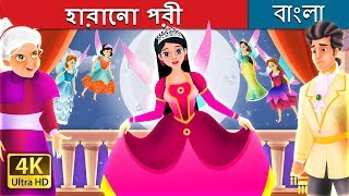 হারানো পরী | Bangla Cartoon | Bengali Fairy Tales