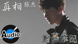 getlinkyoutube.com-張杰 - 真相 (官方歌詞版) - 電視劇「盜墓筆記」中文版主題曲