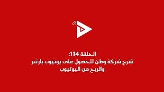 getlinkyoutube.com-الحلقة 114: حصرياً شرح شركة وطن للحصول على يوتيوب بارتنر والربح من اليوتيوب مع إثبات الدفع