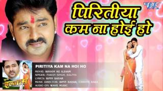 getlinkyoutube.com-Superhit Song - Piritiya Kam Na Hoi Ho - Pawam Singh - Khoon Ke Ilzaam - Bhojpuri Hot Songs 2017 new